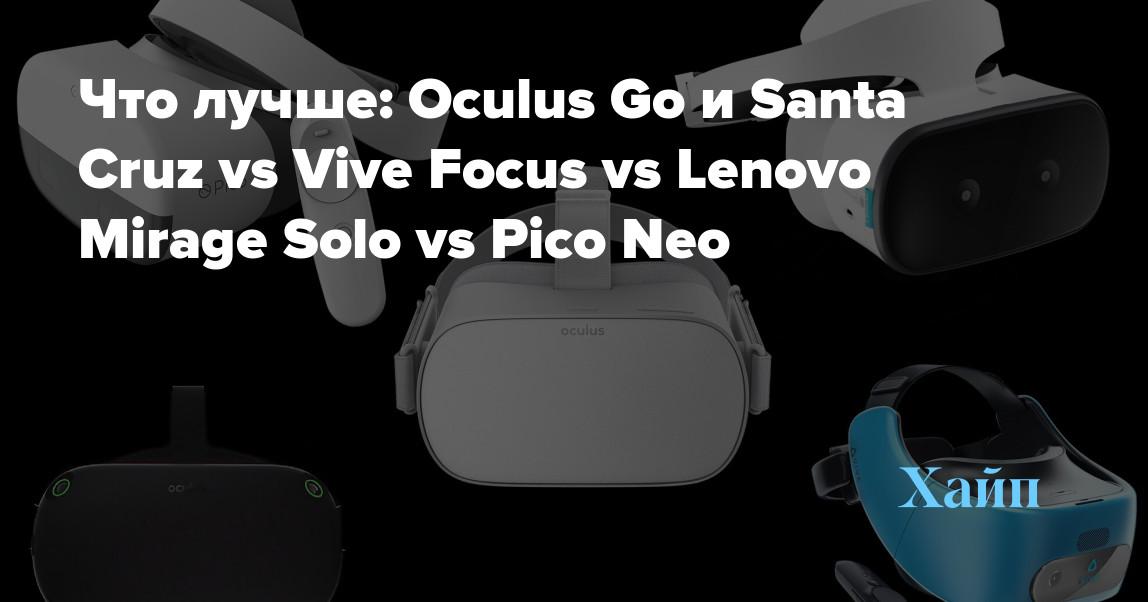 What's better: Oculus Go and Santa Cruz vs Vive Focus vs Lenovo Mirage Solo vs Pico Neo