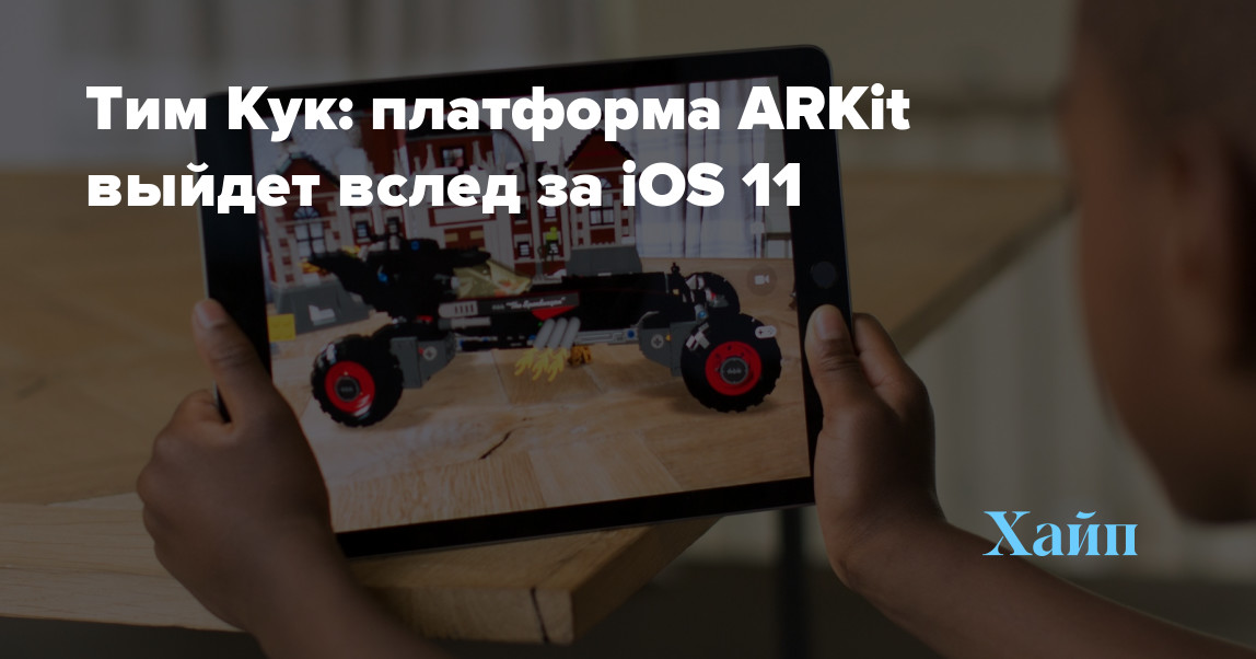 Tim Cook: ARKit platform will be released after iOS 11